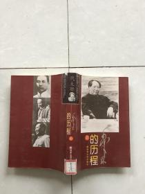 毛泽东的历程。上