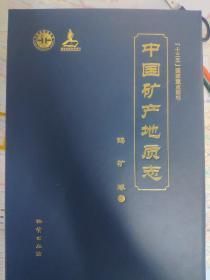 中国矿产地质志•钨矿卷