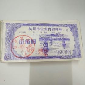 杭州市企业内部债券,131张合售(西湖图案少见),盖章<杭州艮山电线厂>。8一85品