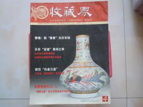 《收藏界》2006年 2  4 5 6 7 8 9  11期,共八本