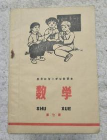 黑龙江小学试用课本 数学 第七册