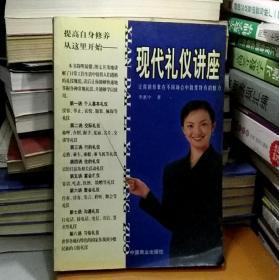 现代礼仪讲座 李惠中 著 中国商业出版社 9787504447241
