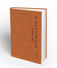 李宗扬先生签名钤印《中国历代瓷器鉴定》(一版一印)