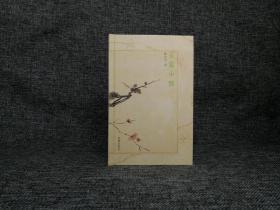 陈允吉先生签名《芸窗小缀》毛边本(一版一印)