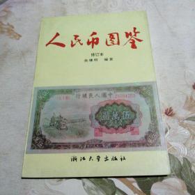 人民币图鉴 修订本