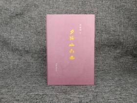 姜建强先生签名 布面精装 《夕阳山外山》 一版一印