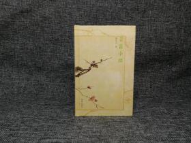 陈允吉先生签名《芸窗小缀》(一版一印)