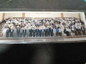 老照片(第九届中日盾构隧道技朮交流会)