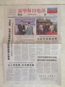 新华每日电讯(2019年10月14日)8页