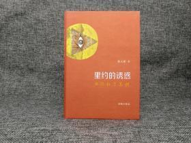 蔡天新先生签名 布面精装《里约的诱惑:回忆拉丁美洲》 一版一印