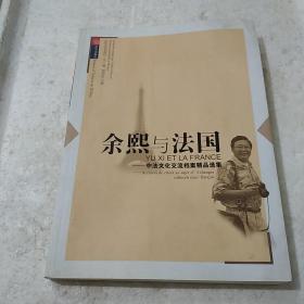 中法文化交流档案精品选集:余熙与法国