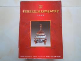 中国民间收藏大观五周年庆典拍卖会