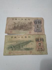 三版人民币二张