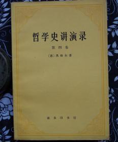 西方哲学史讲演录 第四卷
