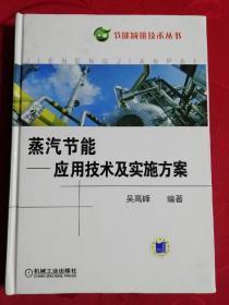 蒸汽节能:应用技术及实施方案
