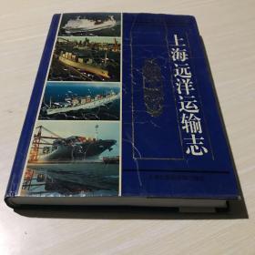 上海远航运输志