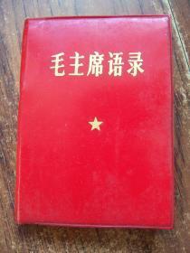 毛主席语录(内有毛像..林题).128开.好品.(T)【文革书--1】