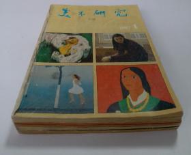 1987年4期《美术研究》季刊, 1987年4期:《世界美术》季刊。1987年期刊8册合订本。共8册,一是1987年《美术研究》季期1一4期,二是1987年《世界美术》季刊1一4期。两种期刊8本合售!这两种季刊都是中央美术学院主办!都是人民美术出版社出版!