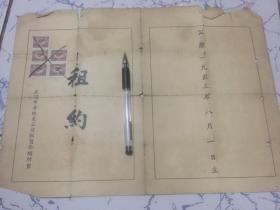1953年武汉市房地产公司租赁介绍所租约(贴有税票)张王庙第四号(现在的武昌自由路)
