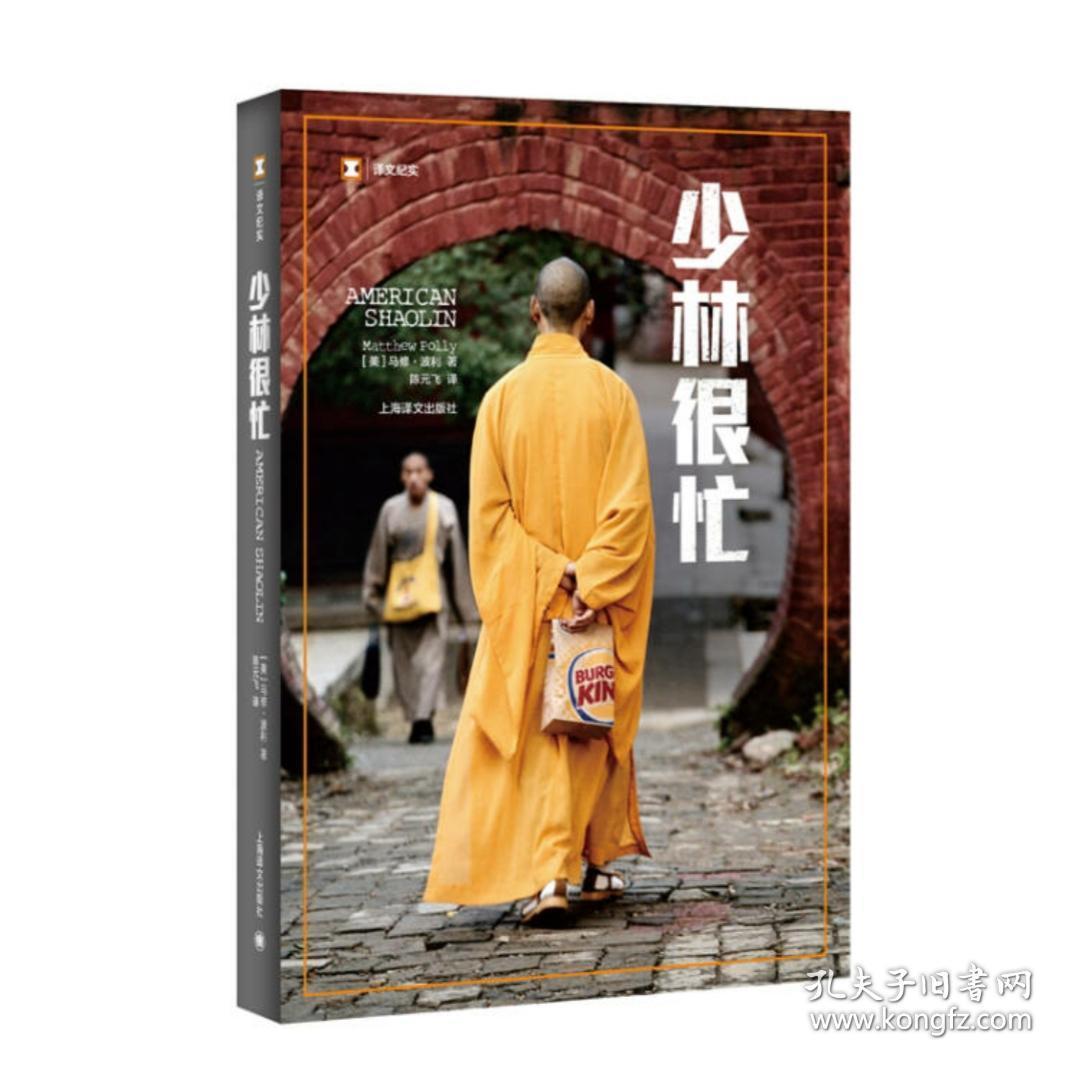 少林很忙:和尚,飞踢与铁裆功:一个美国人在新中国的奥德赛