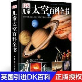 DK儿童太空百科全书(精)