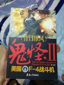 """昔日雄风 : """"鬼怪""""Ⅱ 美国F-4战斗机"""