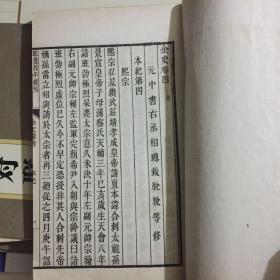金史(涵芬楼影印)一册)