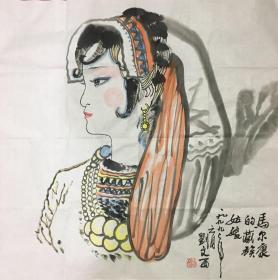 名家字画 名人字画 著名书画家刘文西作品