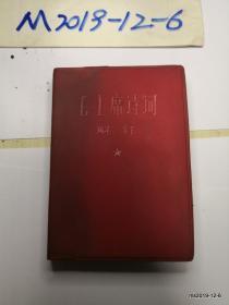 毛主席诗词解释 新北大版 大量手迹、照片