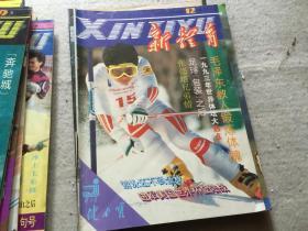 新体育1993 12