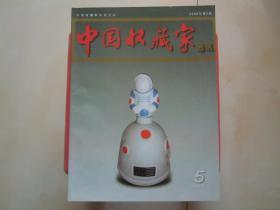 《中国收藏家》通讯2008年第5期