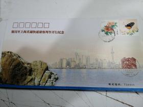 银川至上海直通快速列车开行纪念11枚合售