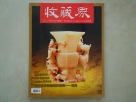 《收藏界》2015年第 2  3期合刊