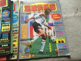 足球俱乐部1994 17