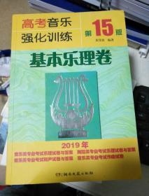 高考音乐强化训练:基本乐理卷(第15版)