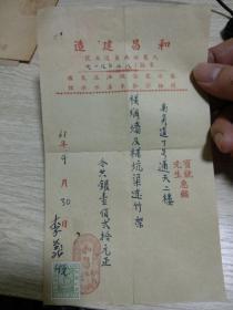 1961年香港和昌建造结算单(建筑装修)~贴税票