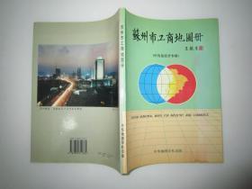 苏州市工商地图册(外向型经济专辑)16开1996年二版二印