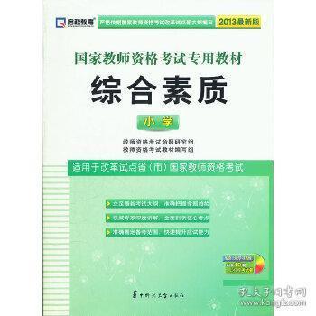 启政2015最新版国家教师资格证考试专用教材:综合素质(小学)