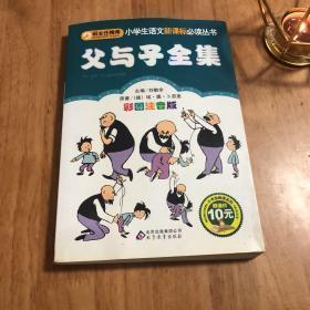 父与子全集(彩图注音版)/小学生语文新课标必读丛书