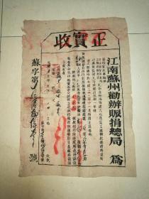 """清光绪年间""""江南苏州劝办赈捐总局""""正实收一份"""
