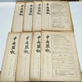 中央盟讯 1988(1-12缺4、6、10)共9期(第8、9期合订本)