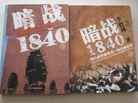 暗战1840(上下)鸦片战争历史背后的真相