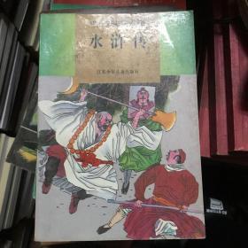 水浒传 绘画中国古典名著