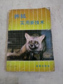 养狐实用新技术