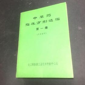 中草药临床方剂选编(第一集)