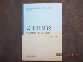 云南经济论