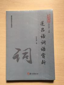 遂昌话词语赏析