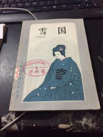 雪国——二十世纪外国文学丛书