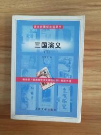 三国演义(上下册)