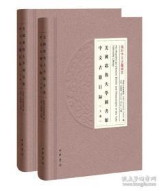 美国耶鲁大学图书馆中文古籍目录(海外中文古籍总目 16开精装 全二册)